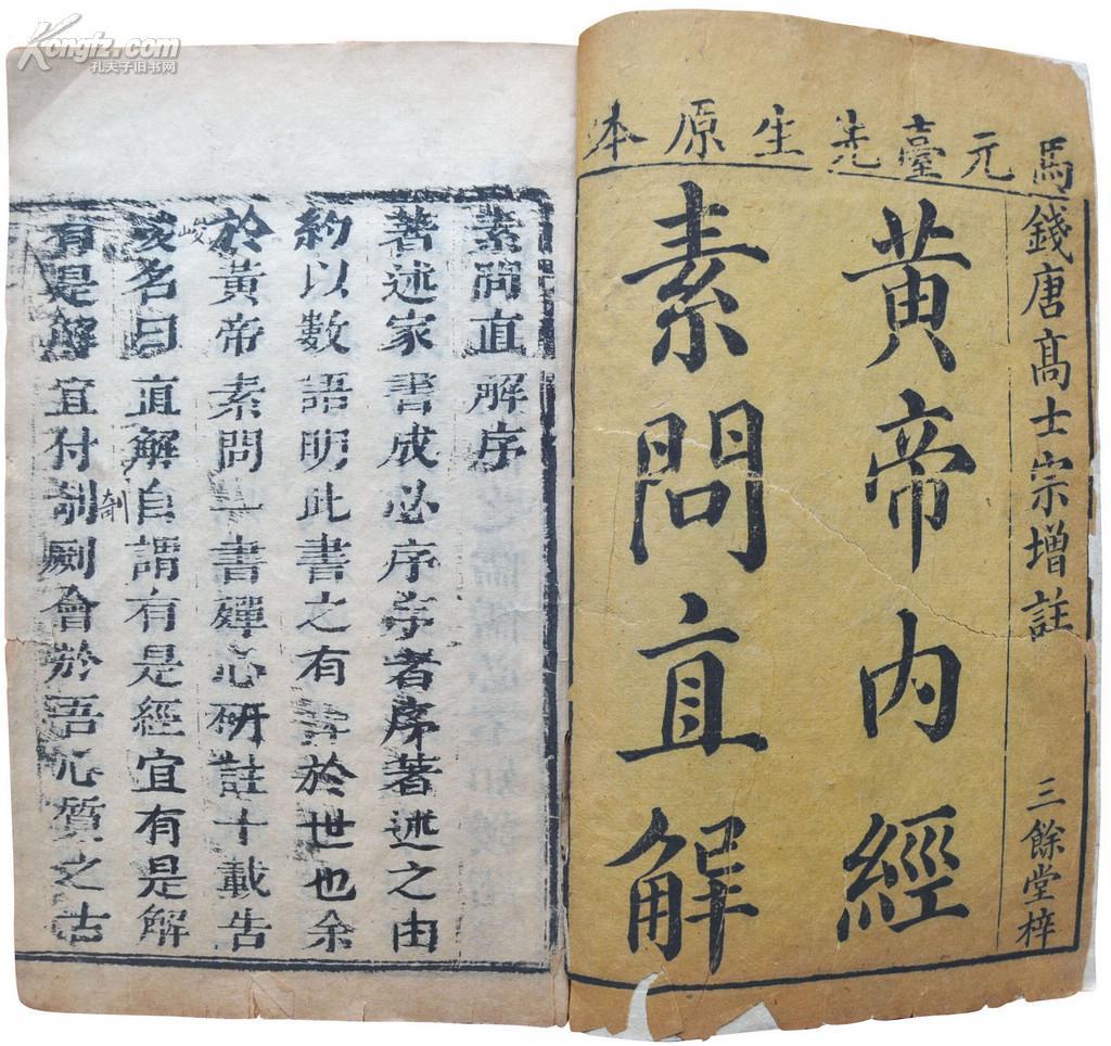 императорский лечебник хуанди нэйцзин