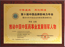 We will promote the development of advanced enterprises in traditional Chinese Medicine